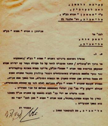 """ההסכם של חברת הביטוח """"חסות"""" משנת 1940"""