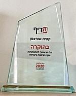 מגן ההוקרה של עדיף תקשורת שניתן לקטיה שורצמן בשנת 2020 על תרומתה להתפתחות ענף הביטוח בישראל