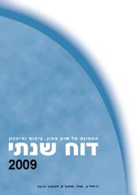דוח המפקח לשנת 2009